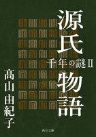 源氏物語 千年の謎2