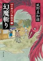 幻魔斬り 四十郎化け物始末 3