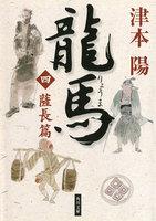 龍馬(四) 薩長篇