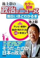政治のしくみをカラー図解で読み解く! 池上彰の 政治のニュースが面白いほどわかる本