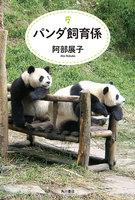 パンダ飼育係