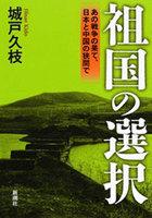 祖国の選択—あの戦争の果て、日本と中国の狭間で—