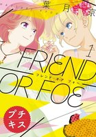 FRIEND OR FOE プチキス (1)
