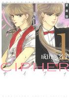愛蔵版 CIPHER 【電子限定カラー完全収録版】 (1)