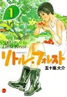 リトル・フォレスト (1)