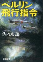 ベルリン飛行指令(新潮文庫)