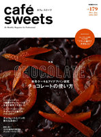 cafe-sweets(カフェスイーツ) vol.179