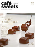 cafe-sweets(カフェスイーツ) vol.173