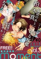 【無料】moment vol.3/2015 autumn