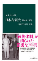 日本占領史1945-1952 東京・ワシントン・沖縄