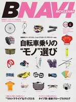 BICYCLE NAVI NO.68 2013 April スペシャル版