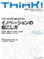Think! WINTER 2013 ライト版
