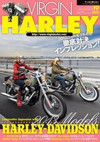 VIRGIN HARLEY 2013年3月号(vol.19)