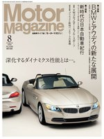 Motor Magazine Archives No.649/2009年8月号