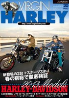VIRGIN HARLEY 2013年5月号(vol.20)