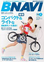 BICYCLE NAVI NO.70 2013 July スペシャル版