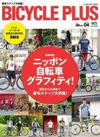 BICYCLE PLUS Vol.04