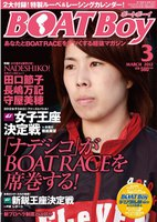 BOATBoy March 2012.03