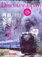 Discover Japan Vol.21