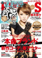 EDGE STYLE March 2012 No.21