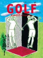 GOLF DIGEST.Traveler 2011年秋号