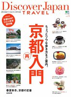 別冊Discover Japan TRAVEL vol.4 京都再入門