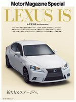 Motor Magazine Special Edit LEXUS IS スペシャル版