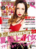 EDGE STYLE August 2013 No.38