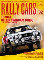 RALLY CARS Vol.02