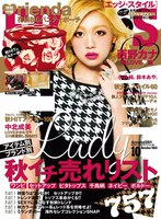 EDGE STYLE October 2013 No.40