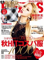 EDGE STYLE November 2013 No.41