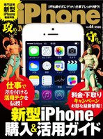 iPhone Magazine Vol.44 ライト版