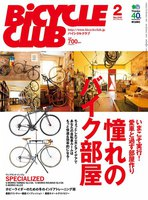 BICYCLE CLUB 2014年2月号