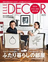 ELLE DECOR 2014年2月号