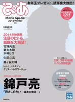ぴあ Movie Special 2014 Winter