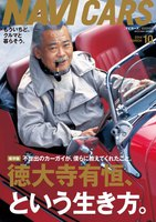 NAVI CARS Vol.10 2014年3月号