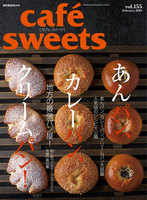 cafe-sweets(カフェスイーツ) vol.155