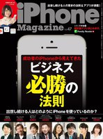 iPhone Magazine Vol.47