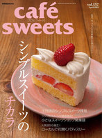 cafe-sweets(カフェスイーツ) vol.157