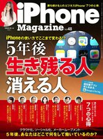 iPhone Magazine Vol.48
