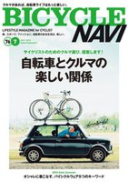BICYCLE NAVI NO.76 2014 July スペシャル版