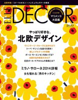 ELLE DECOR 2014年8月号