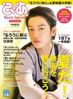 ぴあ Movie Special 2014 Summer