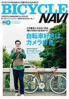 BICYCLE NAVI NO.77 2014 September スペシャル版