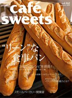 cafe-sweets(カフェスイーツ) vol.162