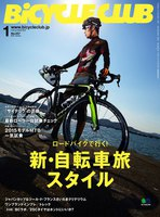 BICYCLE CLUB 2015年1月号