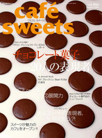 cafe-sweets(カフェスイーツ) vol.166