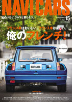 NAVI CARS Vol.15 2015年1月号