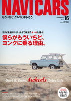 NAVI CARS Vol.16 2015年3月号