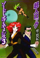 超人ロック ソード・オブ・ネメシス (3)